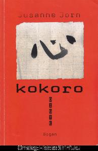 kokoro_pg